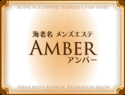 Amber~アンバー~
